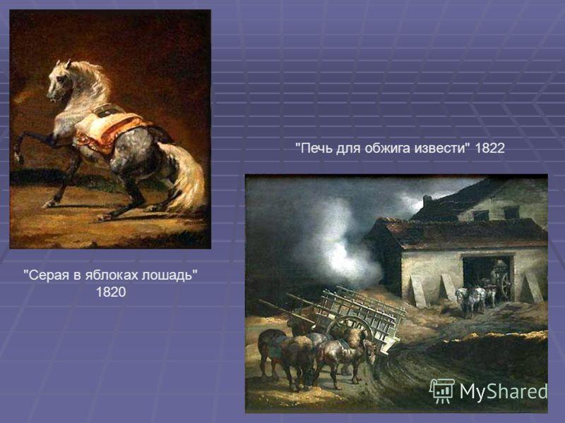 Серая в яблоках лошадь 1820 Печь для обжига извести 1822