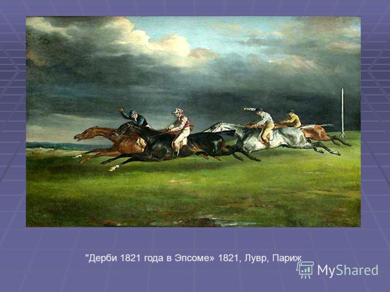 Дерби 1821 года в Эпсоме» 1821, Лувр, Париж