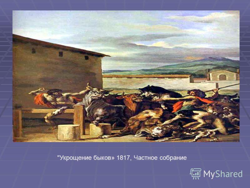 Укрощение быков» 1817, Частное собрание