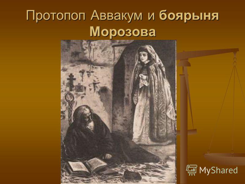 Протопоп Аввакум и боярыня Морозова