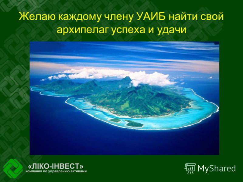 Желаю каждому члену УАИБ найти свой архипелаг успеха и удачи