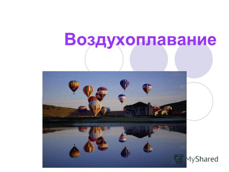 Воздухоплавание