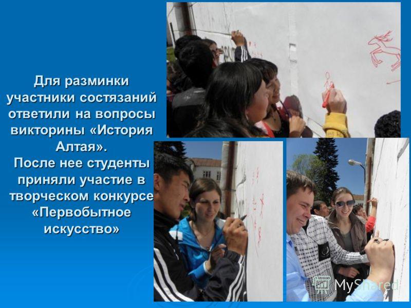 Для разминки участники состязаний ответили на вопросы викторины «История Алтая». После нее студенты приняли участие в творческом конкурсе «Первобытное искусство»