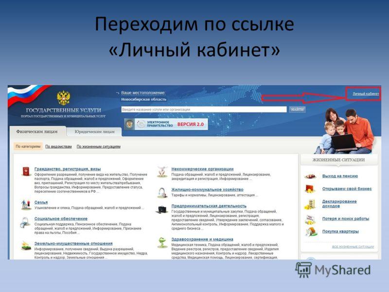 Как зарегистрироваться на портале госуслуг Gosuslugi ru