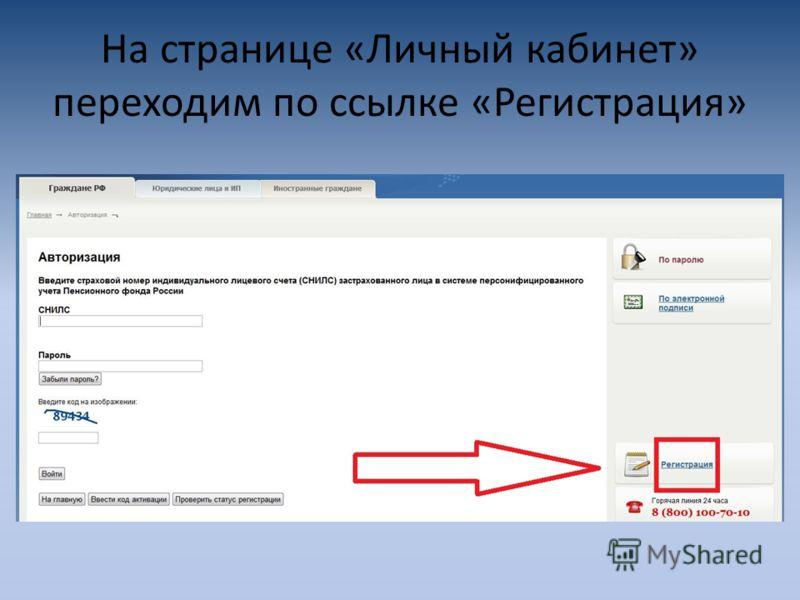 На странице «Личный кабинет» переходим по ссылке «Регистрация»