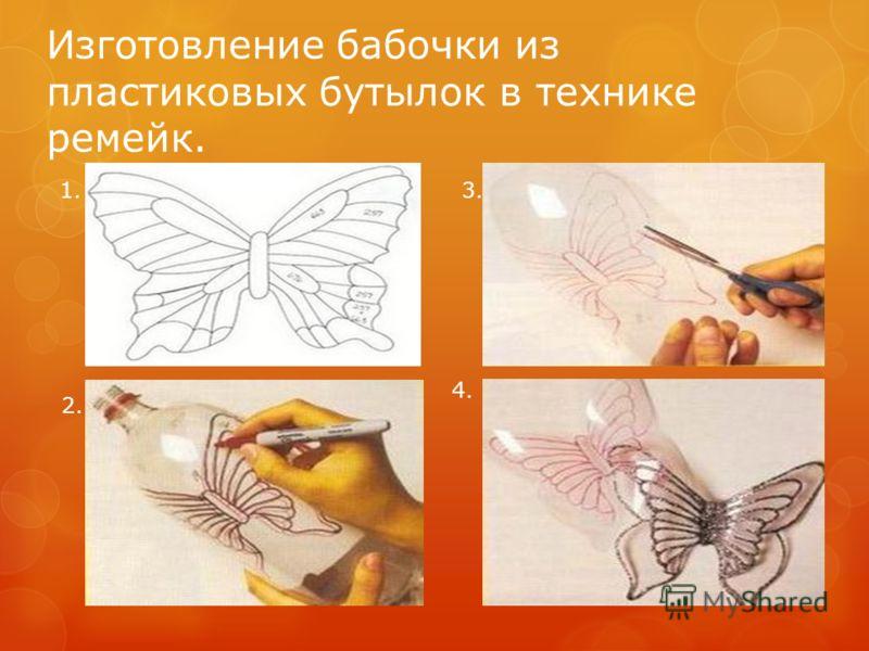 Изготовление бабочки из пластиковых бутылок в технике ремейк. 1. 3.. 2. 2. 4.