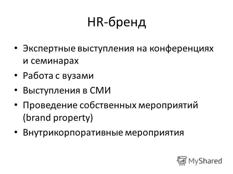 HR-бренд Экспертные выступления на конференциях и семинарах Работа с вузами Выступления в СМИ Проведение собственных мероприятий (brand property) Внутрикорпоративные мероприятия