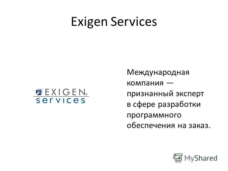 Exigen Services Международная компания признанный эксперт в сфере разработки программного обеспечения на заказ.