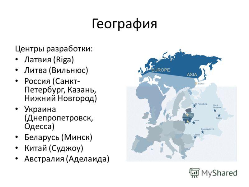 География Центры разработки: Латвия (Riga) Литва (Вильнюс) Россия (Санкт- Петербург, Казань, Нижний Новгород) Украина (Днепропетровск, Одесса) Беларусь (Минск) Китай (Суджоу) Австралия (Аделаида)