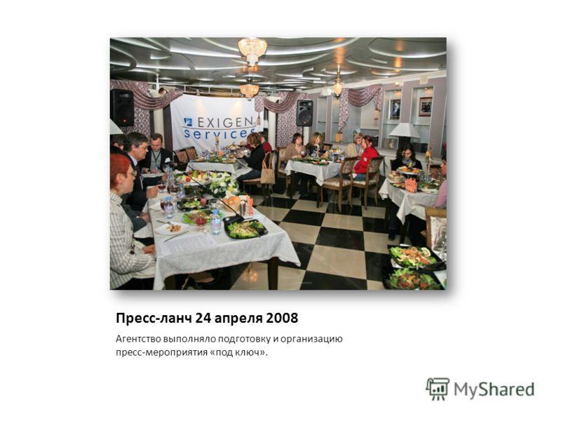Пресс-ланч 24 апреля 2008 Агентство выполняло подготовку и организацию пресс-мероприятия «под ключ».