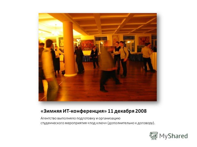 «Зимняя ИТ-конференция» 11 декабря 2008 Агентство выполняло подготовку и организацию студенческого мероприятия «под ключ» (дополнительно к договору).
