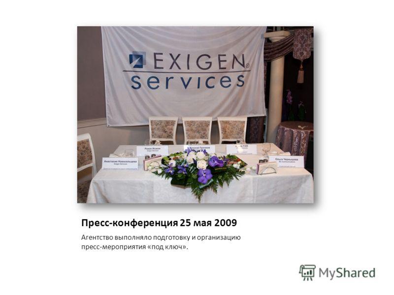 Пресс-конференция 25 мая 2009 Агентство выполняло подготовку и организацию пресс-мероприятия «под ключ».