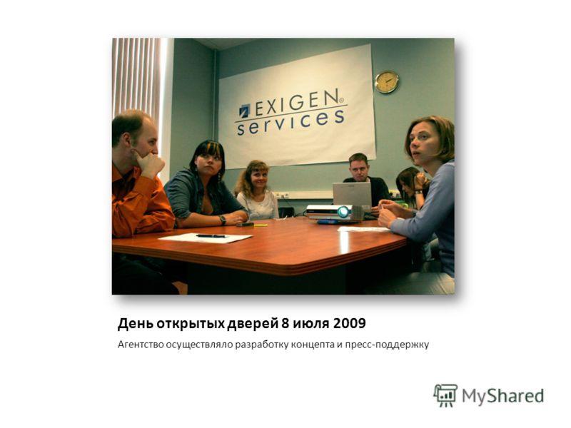 День открытых дверей 8 июля 2009 Агентство осуществляло разработку концепта и пресс-поддержку