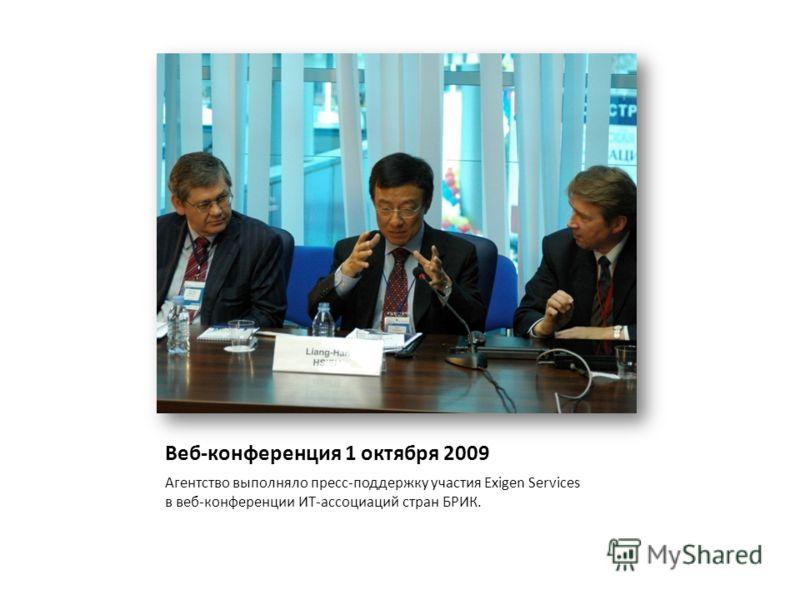 Веб-конференция 1 октября 2009 Агентство выполняло пресс-поддержку участия Exigen Services в веб-конференции ИТ-ассоциаций стран БРИК.