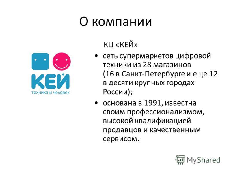 О компании КЦ «КЕЙ» сеть супермаркетов цифровой техники из 28 магазинов (16 в Санкт-Петербурге и еще 12 в десяти крупных городах России); основана в 1991, известна своим профессионализмом, высокой квалификацией продавцов и качественным сервисом.