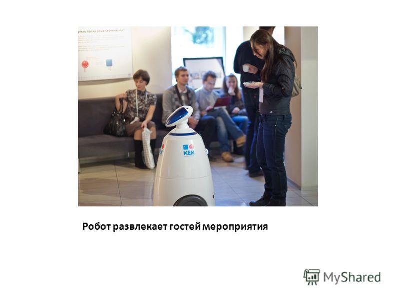 Робот развлекает гостей мероприятия