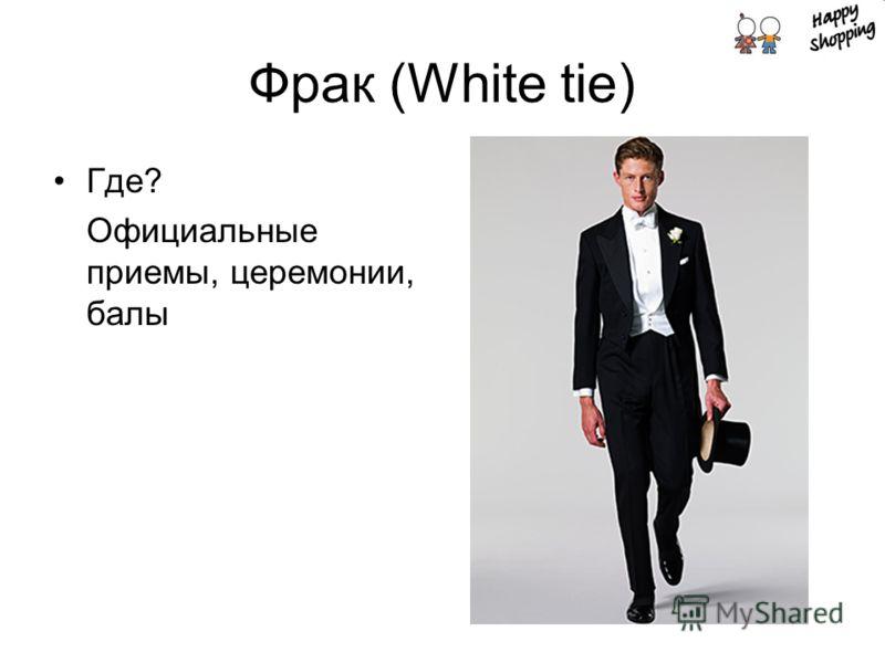 Фрак (White tie) Где? Официальные приемы, церемонии, балы