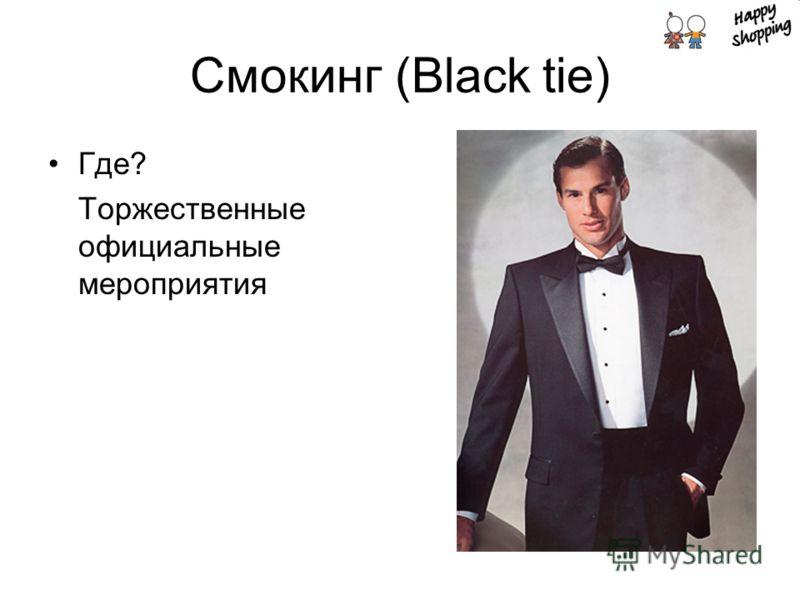 Смокинг (Black tie) Где? Торжественные официальные мероприятия
