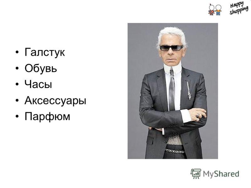 Галстук Обувь Часы Аксессуары Парфюм