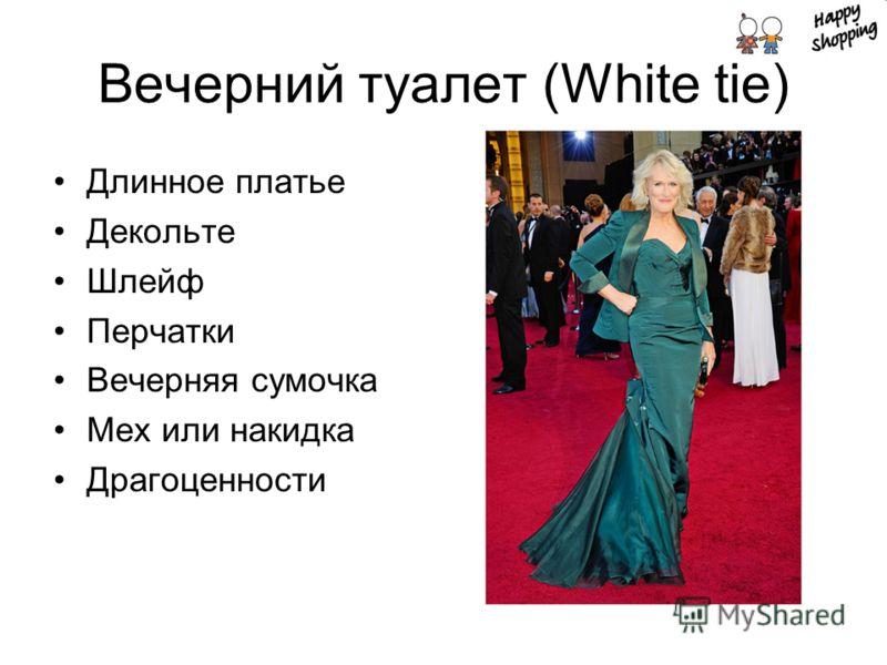 Вечерний туалет (White tie) Длинное платье Декольте Шлейф Перчатки Вечерняя сумочка Мех или накидка Драгоценности
