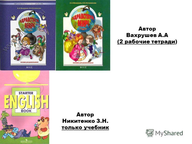 Автор Вахрушев А.А (2 рабочие тетради) Автор Никитенко З.Н. только учебник