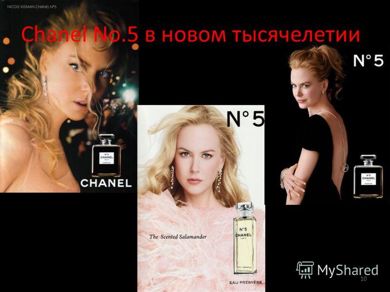 Chanel No.5 в новом тысячелетии 10