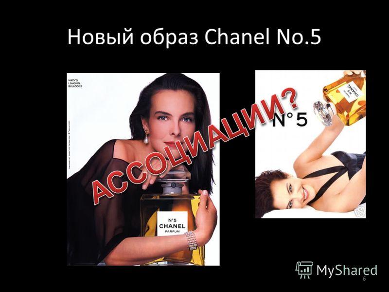 Новый образ Chanel No.5 6