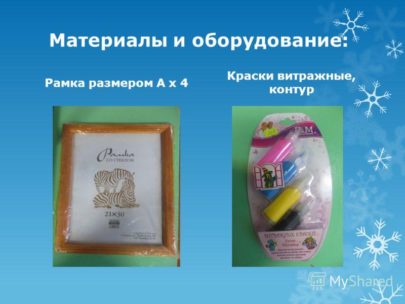 Материалы и оборудование: Рамка размером А х 4 Краски витражные, контур