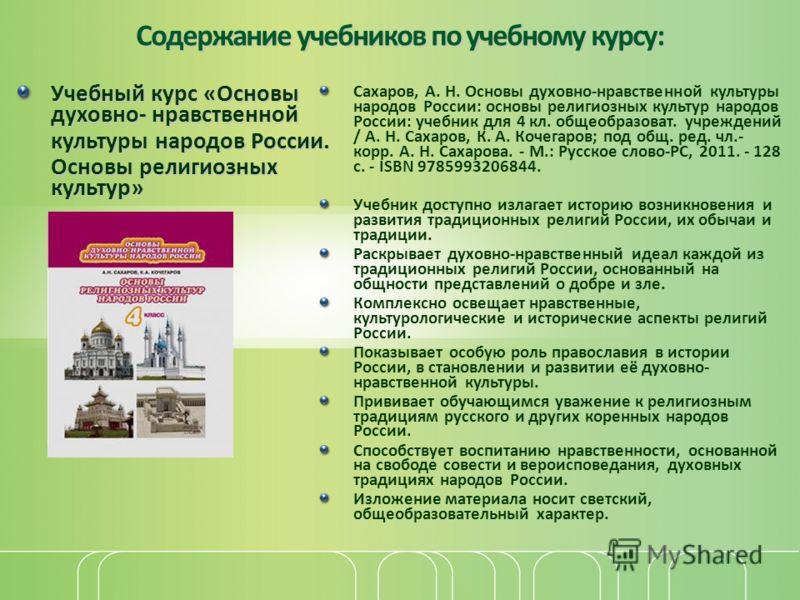 Учебник о ф забборова бухгалтерская финансовая отчетность организаций