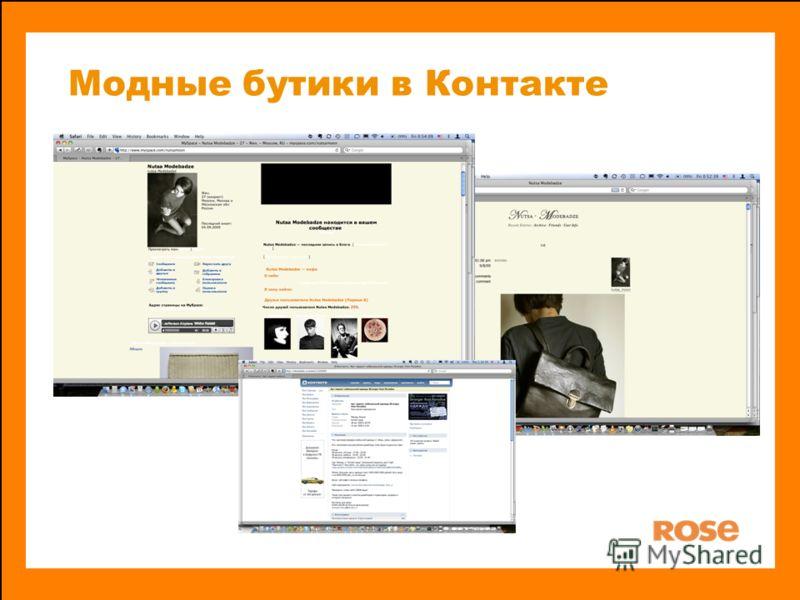 INDUSTRY AWARDS FOR CREATIVITY, PR, PUBLIC SERVICES & MANAGEMENT Модные бутики в Контакте