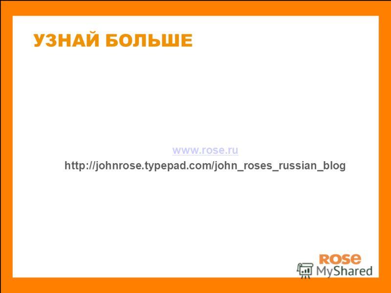 INDUSTRY AWARDS FOR CREATIVITY, PR, PUBLIC SERVICES & MANAGEMENT УЗНАЙ БОЛЬШЕ www.rose.ru http://johnrose.typepad.com/john_roses_russian_blog