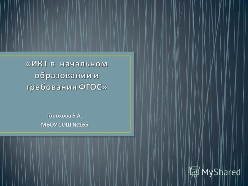 Горохова Е. А. МБОУ СОШ 165
