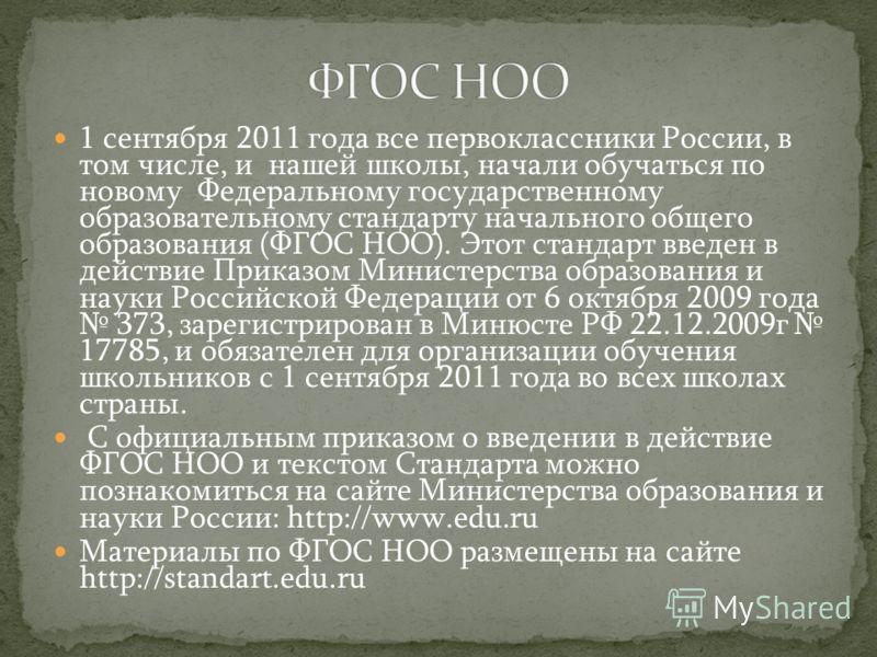 1 сентября 2011 года все первоклассники России, в том числе, и нашей школы, начали обучаться по новому Федеральному государственному образовательному стандарту начального общего образования (ФГОС НОО). Этот стандарт введен в действие Приказом Министе
