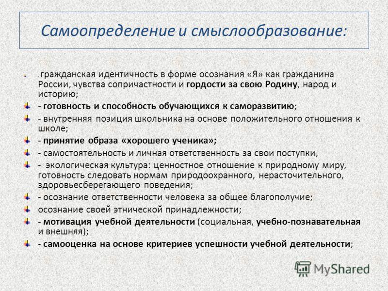 Самоопределение и смыслообразование: - гражданская идентичность в форме осознания «Я» как гражданина России, чувства сопричастности и гордости за свою Родину, народ и историю; - готовность и способность обучающихся к саморазвитию; - внутренняя позици