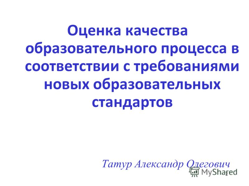 2 Татур Александр Олегович Оценка качества образовательного процесса в соответствии с требованиями новых образовательных стандартов