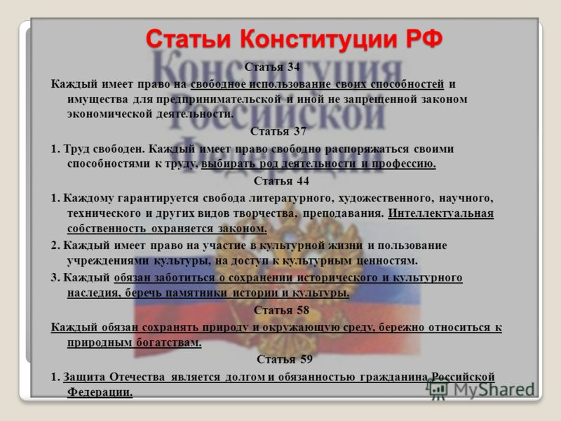 Статьи Конституции РФ Статьи Конституции РФ Статья 34 Каждый имеет право на свободное использование своих способностей и имущества для предпринимательской и иной не запрещенной законом экономической деятельности. Статья 37 1. Труд свободен. Каждый им