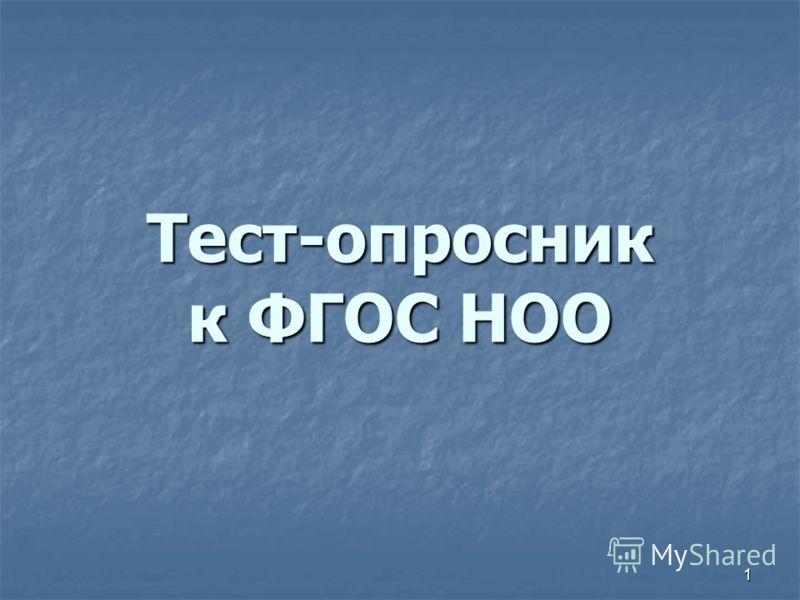 Тест-опросник к ФГОС НОО 1