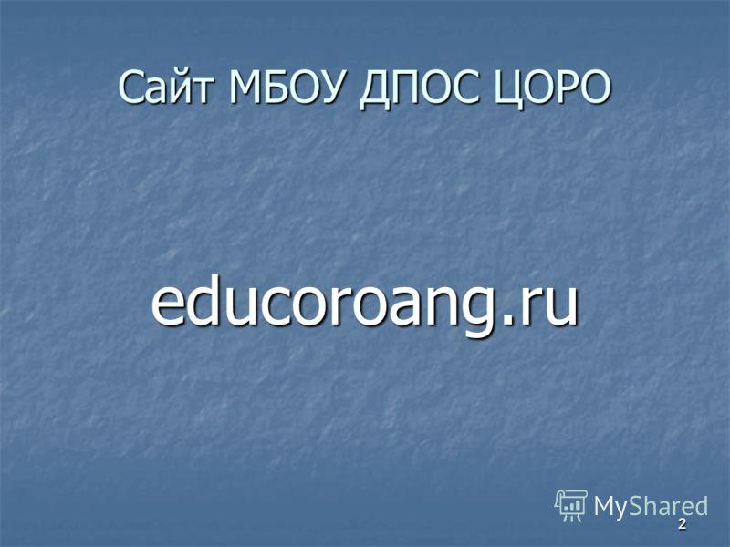 Сайт МБОУ ДПОС ЦОРО educoroang.ru 2