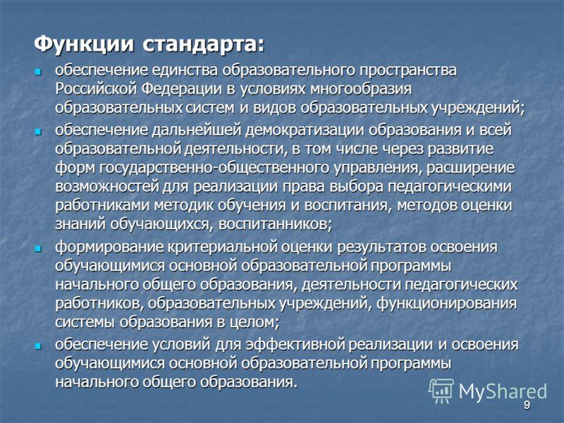 Функции стандарта: обеспечение единства образовательного пространства Российской Федерации в условиях многообразия образовательных систем и видов образовательных учреждений; обеспечение единства образовательного пространства Российской Федерации в ус
