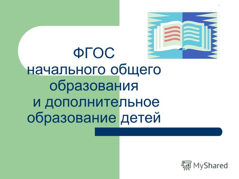 ФГОС начального общего образования и дополнительное образование детей