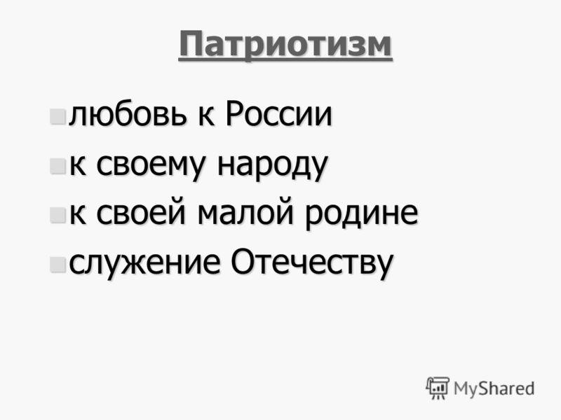 19 Патриотизм любовь к России любовь к России к своему народу к своему народу к своей малой родине к своей малой родине служение Отечеству служение Отечеству