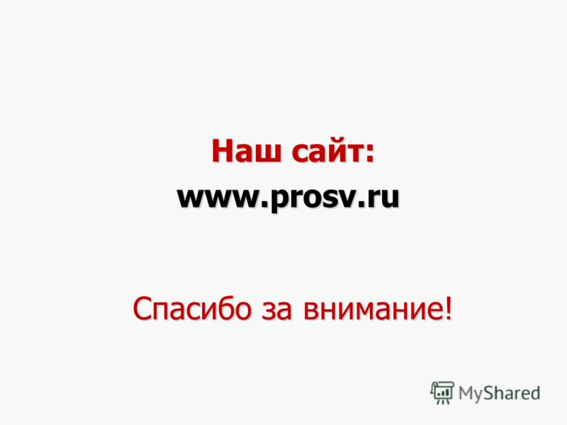 Наш сайт: Наш сайт:www.prosv.ru 58 Спасибо за внимание! Спасибо за внимание!