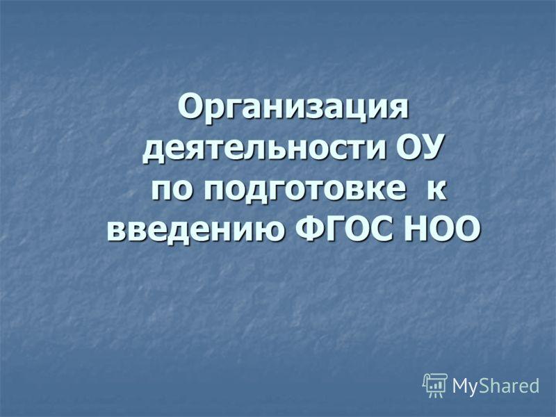 Организация деятельности ОУ по подготовке к введению ФГОС НОО
