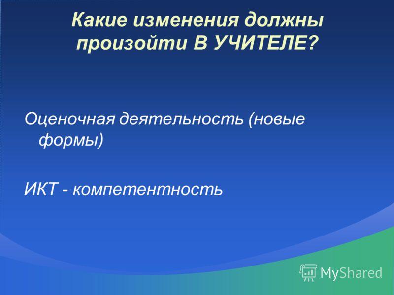 Оценочная деятельность (новые формы) ИКТ - компетентность