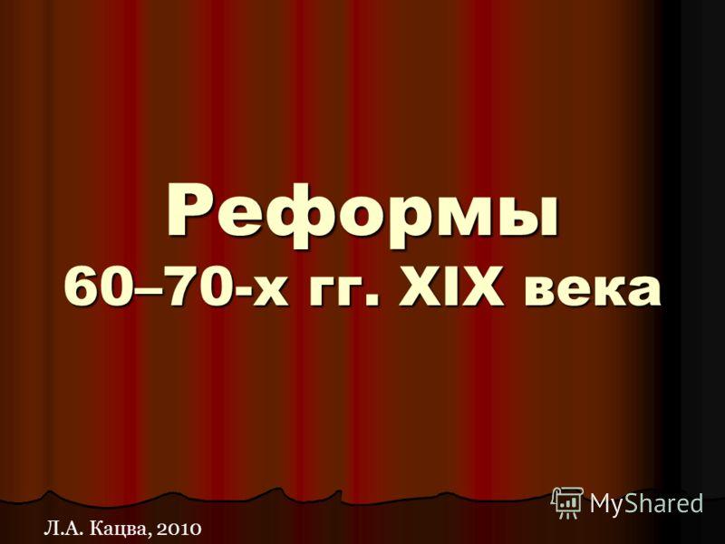 Реформы 60–70-х гг. XIX века Л.А. Кацва, 2010