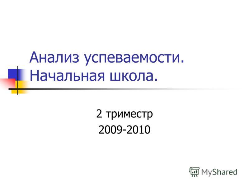 Анализ успеваемости. Начальная школа. 2 триместр 2009-2010