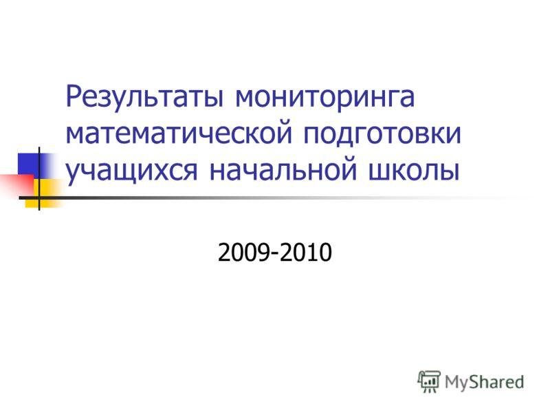 Результаты мониторинга математической подготовки учащихся начальной школы 2009-2010