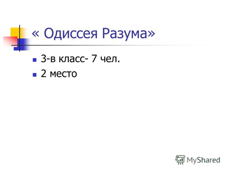 « Одиссея Разума» 3-в класс- 7 чел. 2 место
