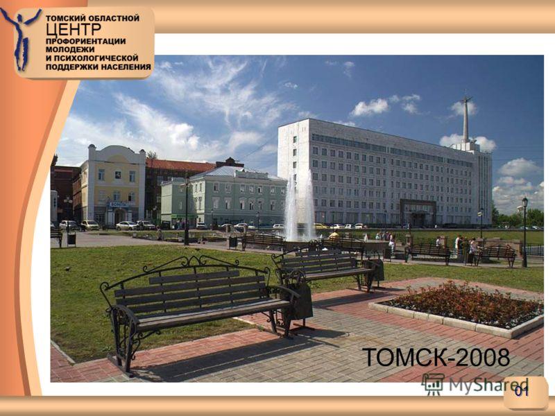0101 0101 ТОМСК-2008