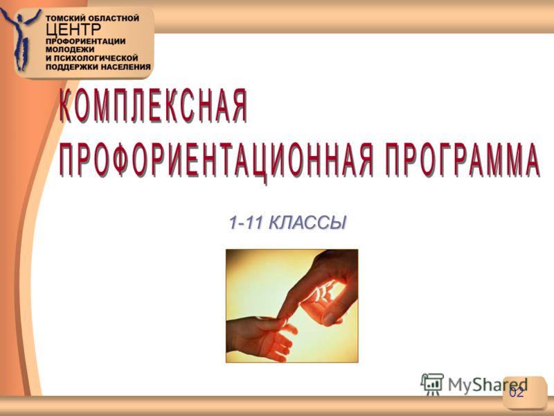 02 1-11 КЛАССЫ